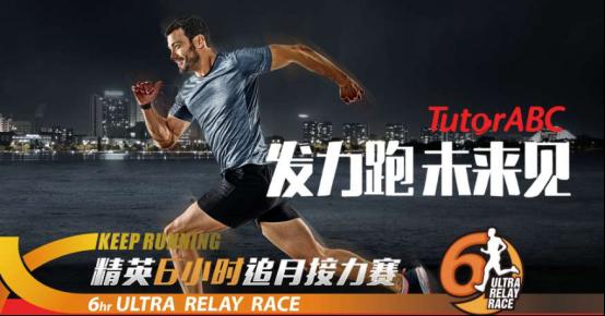 挑战体能极限,TutorABC与Keep Running精英接力赛达成合作