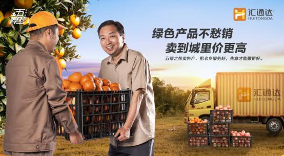 """销售200亿,汇通达深化农村服务的""""互联网+智慧""""赋能"""
