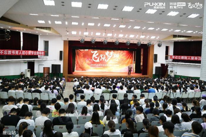 """2018 朴新环球教育""""飞跃梦想——全国公益巡讲活动""""正式启动!"""