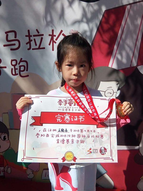 盛京银行2018沈阳国际马拉松鸣枪开跑