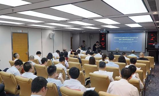 深圳市宝安区金融协会2018年会员大会暨 第三届理事会换届大会成功举行