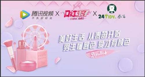 """泰笛&腾讯视频《口红王子》打造联名花盒 比杨超越的""""锦鲤妆""""还会撩!"""