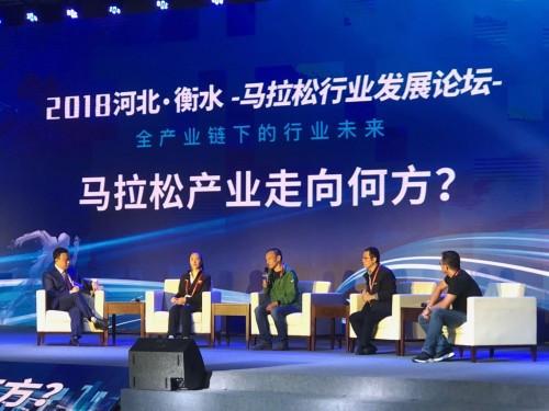 2018河北·衡水马拉松行业发展论坛隆重举行