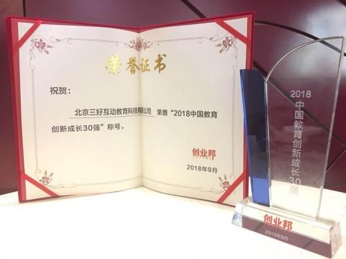 """深耕品质教育,三好网荣登""""2018中国教育创新成长企业TOP30"""""""