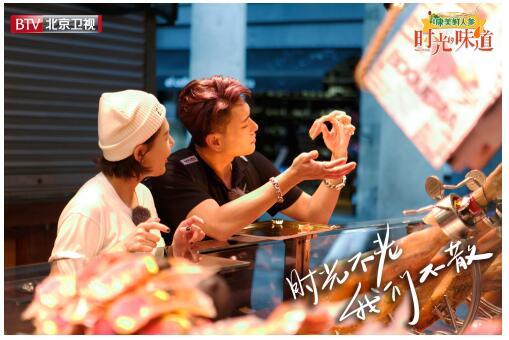 北京卫视《时光的味道》首播 黄宗泽不按套路出牌 画风跑偏笑料十足