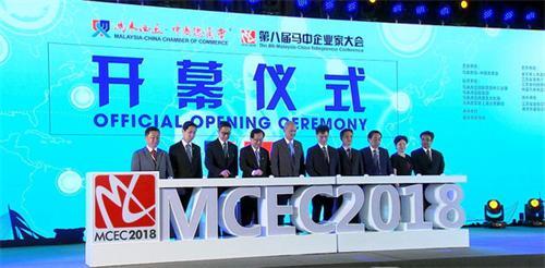 丰尚应邀出席第八届马中企业家大会