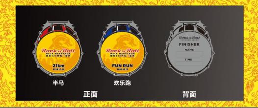 Attention!2018摇滚马拉松北京站完全手册,你想知道的都在这儿了!