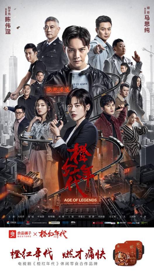 《橙红年代》陈伟霆演技爆表,却被它抢了风头?