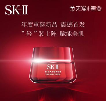 唤醒肌肤原力 天猫小黑盒邀你体验SK-II全新之作