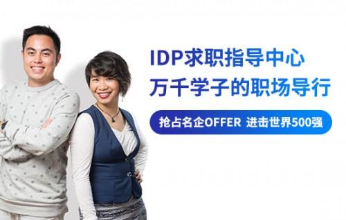 IDP求职指导中心,直通名企提升世界名校录取率!