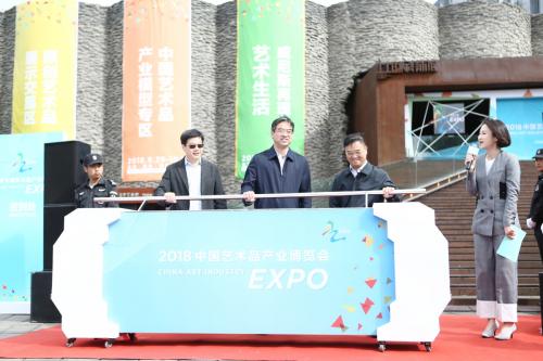 2018中国艺术品产业博览会在通州开幕 持续到10月5日 在十一期间为市民提供文化盛宴