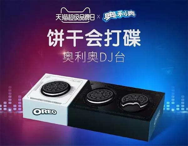 """天猫超级品牌日三周年:奥利奥如何用一块饼干与年轻人""""玩在一起"""""""