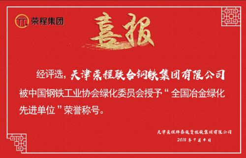 """荣程集团荣获""""全国冶金绿化先进单位""""称号"""
