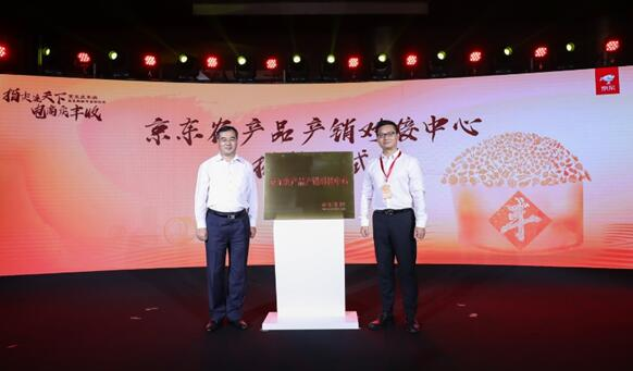 农业部携京东打造全国首个农产品产销中心,推动产业品牌化发展