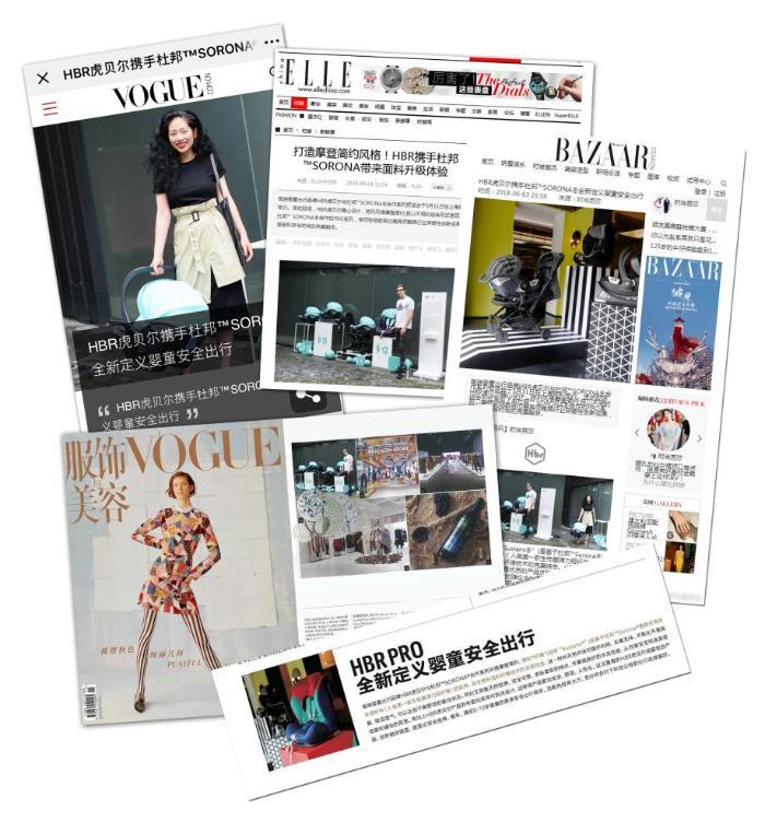 HBR虎贝尔登Vogue,ELLE国际时尚大刊,成潮流新宠