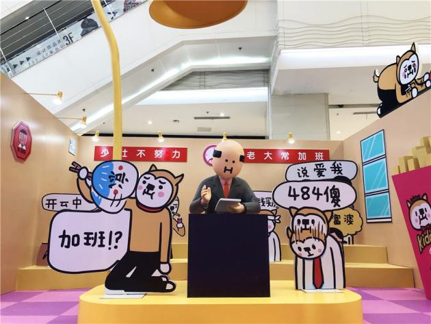 """""""小崽子剧场之24小时职场戏精攻略""""上海首展登陆静安大悦城"""