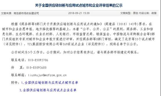 """重磅!中商惠民正式成为商务部 """"全国供应链创新与应用""""试点企业"""