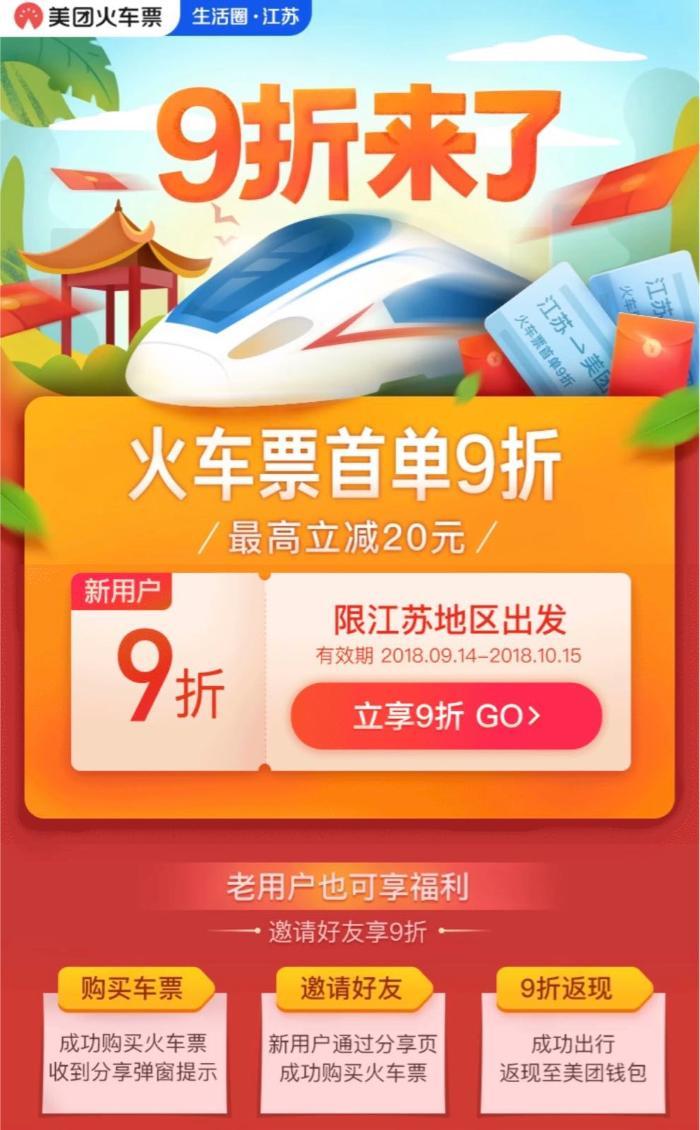 """""""四城生活圈""""上线,美团火车票""""首单9折""""燃爆全国"""