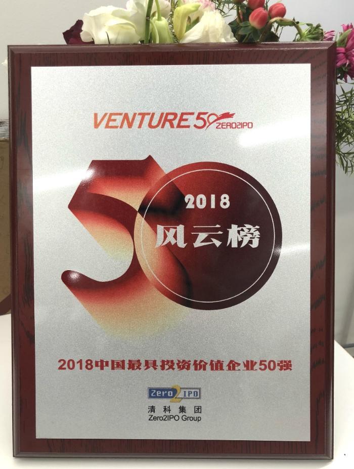 """人人车荣获2018年度""""中国最具投资价值企业""""奖"""