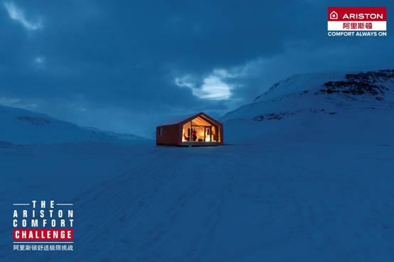 助力全球气候研究 阿里斯顿舒适极限挑战纪录片全国首映