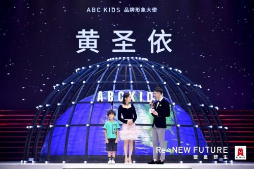 惊艳!塑造新生,黄圣依强势助力ABC KIDS品牌焕新