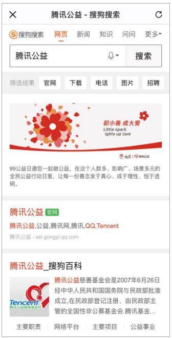 """搜狗搜索助力""""99公益日"""" 让每次搜索都成为一次公益传播"""