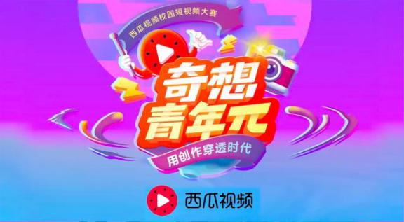 """献礼改革开放40周年,西瓜视频""""奇想青年π"""" 大赛投票开启"""