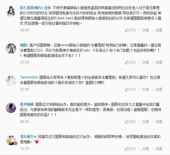 徐梦圆演绎古风佳作 网易云音乐《音乐好朋友2》持续力挺原创音乐