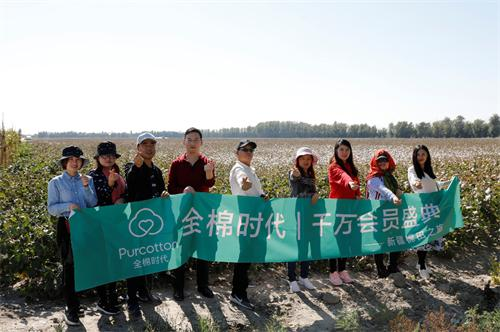 全棉时代千万会员盛典 开启新疆棉田之旅