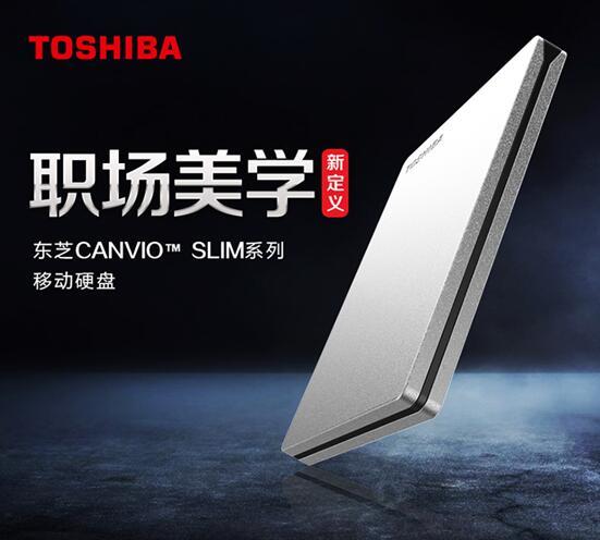职场美学 东芝CANVIO SLIM移动硬盘上市
