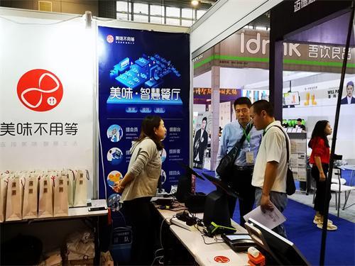 美味不用等助力第四届中国智慧餐饮创新峰会