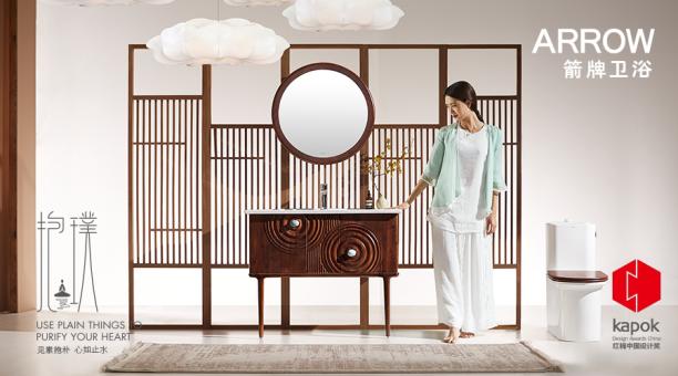 打造东方雅韵,箭牌卫浴新中式浴柜系列新品上市