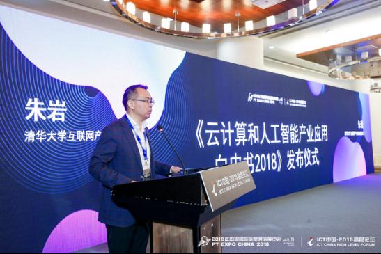 清华《2018云计算和人工智能应用白皮书》发布+新技术助力产融结合
