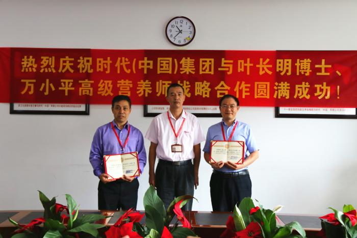 时代中国与叶长明博士、万小平高级营养师受聘签约仪式隆重举行