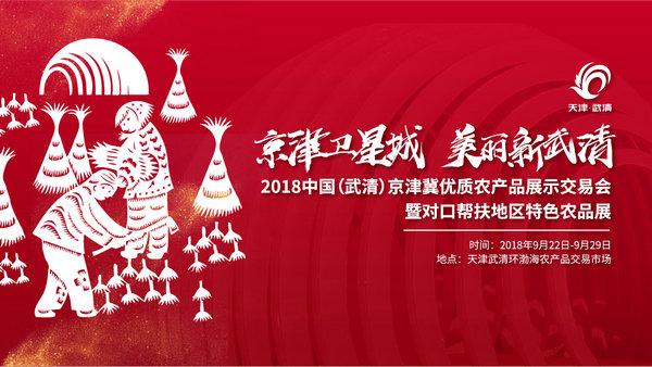 喜迎中国农民丰收节 展现区域农业合作新面貌