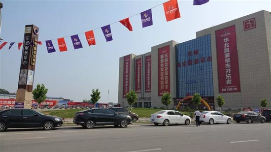 8月28日旭日初升,河北省石家庄市的乐城北京服装早市内已是人头攒动.