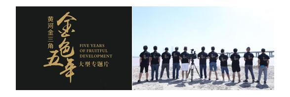 """金色五年影像:黄河金三角区域合作与""""一带一路""""建设同频共振"""