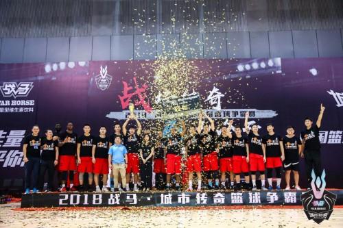 2018战马·城市传奇篮球争霸赛【精彩盘点】