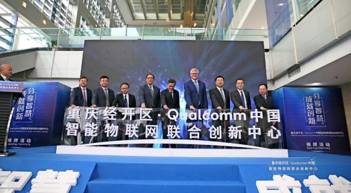 中科创达与Qualcomm打造的中国智能物联网联合创新中心在渝成立