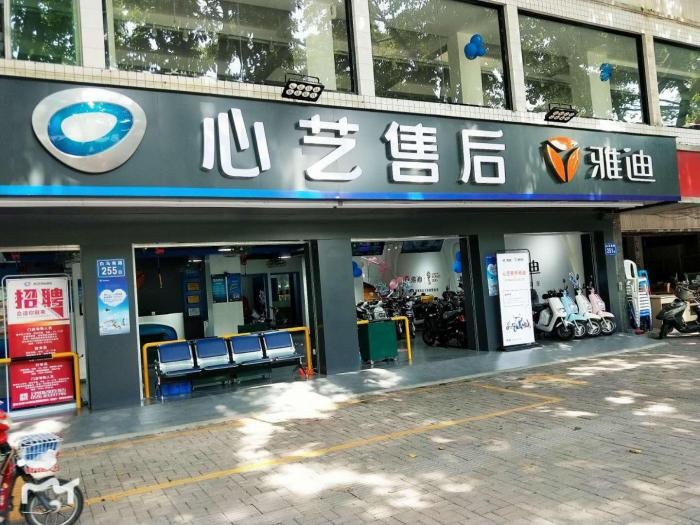 心艺联手雅迪升级O2O智慧服务 再掀行业服务新风尚