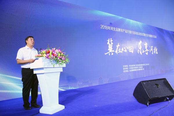 2018年河北品牌农产品万里行活动启动仪式