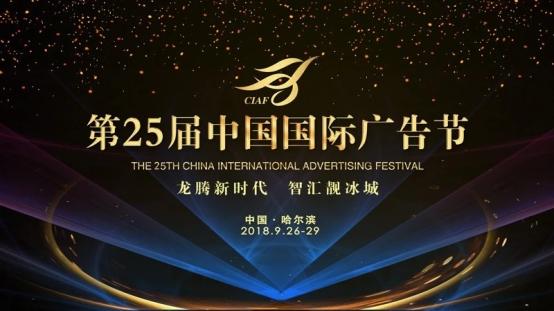 趣拿亮相第25届中国国际广告节,带来沉浸式体验营销新方法