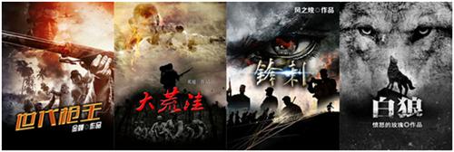 好看!好玩!正能量!铁血网亮相中国网络文学+大会
