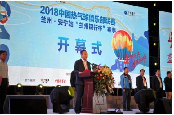 2018中国热气球俱乐部联赛在兰州安宁盛大开幕