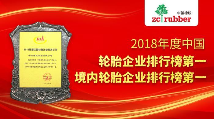 实力霸榜,中策橡胶连续三年问鼎中国轮胎企业排行榜双第一!