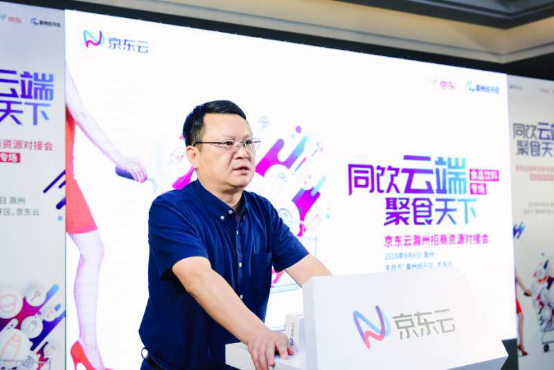 """""""云赋能""""开拓滁州食品发展新空间"""