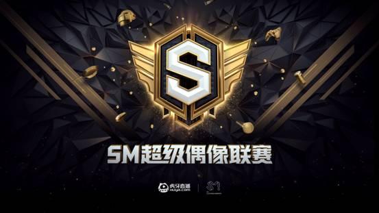 虎牙SM偶像联赛第二季即将上线?十月将迎来SM偶像,会是谁呢?