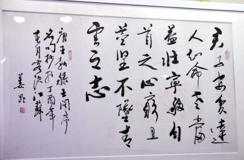 庆贺改革开放四十周年  第二届百位影视名人书画展在京成功举办