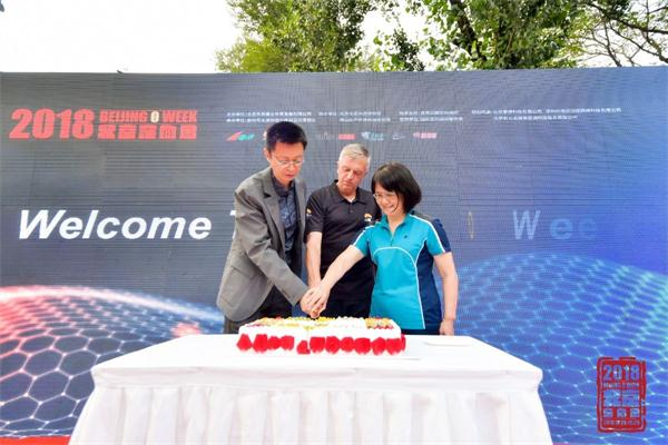 与世界接轨,放眼未来!2018北京定向周活动正式启动