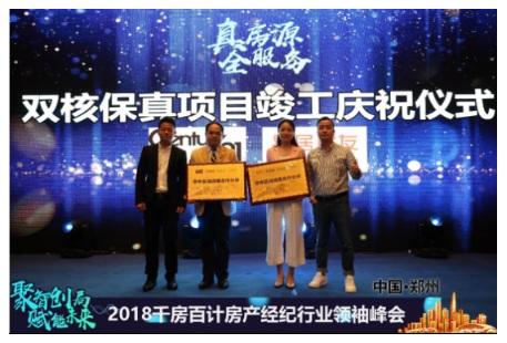58集团千房百计房产行业领袖峰会郑州站圆满召开